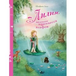 Лилия, маленькая принцесса эльфов. Дале Штефани