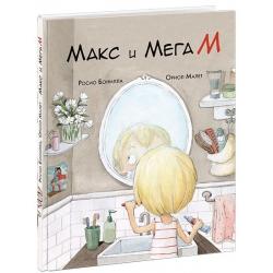 Макс и Мега М. Россио Бонилла
