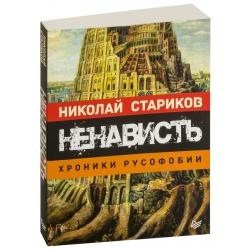 Ненависть. Хроники русофобии. Николай Стариков