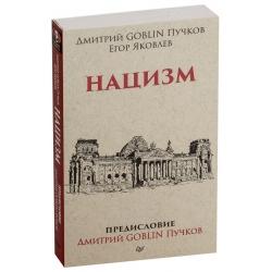 Нацизм. Пучков Дмитрий Goblin, Егор Яковлев