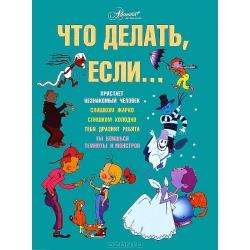 Что делать, если...Людмила Петрановская