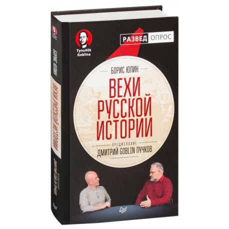 Вехи русской истории. Пучков Дмитрий Goblin, Юлин Борис