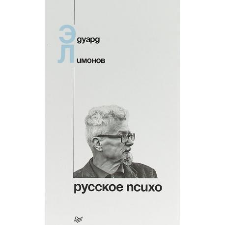 Русское психо. Эдуард Лимонов