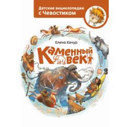 Каменный век Детские энциклопедии с Чевостиком Елена Качур