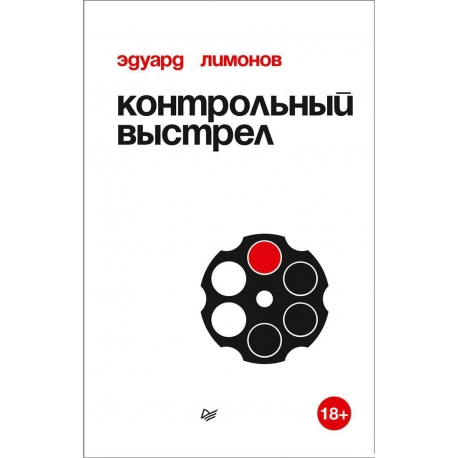 Контрольный выстрел. Эдуард Лимонов