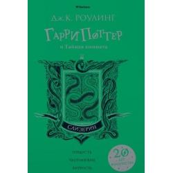 Гарри Поттер и Тайная комната. Слизерин. Джоан Роулинг
