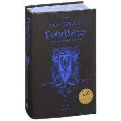 Гарри Поттер и философский камень. Вранзор. Джоан Роулинг
