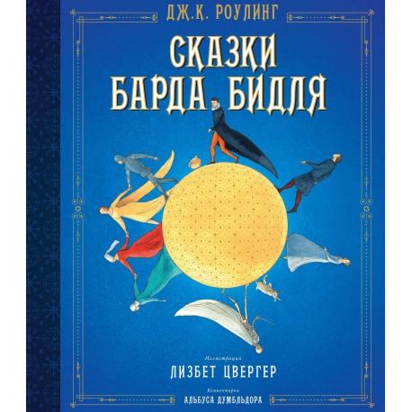 Сказки барда Бидля (иллюстр. Лизбет Цвергер). Джоан Роулинг