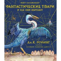 Фантастические твари и где они обитают (с цветными иллюстрациями). Джоан Роулинг