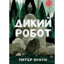 Дикий Робот. Питер Браун