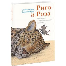 Риго и Роза. 28 историй из жизни животных в зоопарке. Лоренц Паули
