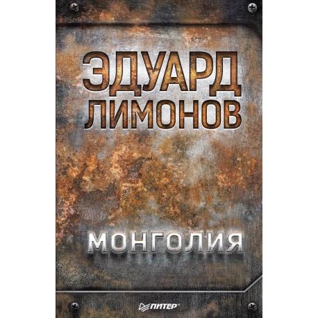 Монголия. Эдуард Лимонов