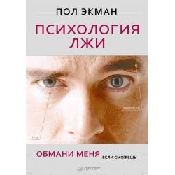 Психология лжи. Обмани меня, если сможешь. Пол Экман