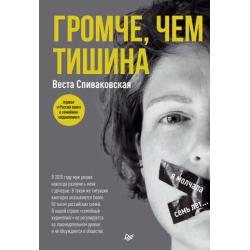Громче, чем тишина. Первая в России книга о семейном киднеппинге. Веста Спиваковская