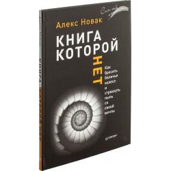 Книга, которой нет. Как бросить беличье колесо и стряхнуть пыль со своей мечты. Алекс Новак