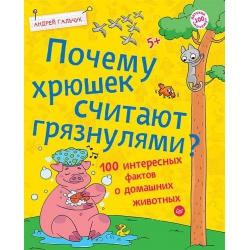 Почему хрюшек считают грязнулями? 100 интересных фактов о домашних животных. Андрей Гальчук