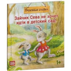 Зайчик Сева не хочет идти в детский сад! Полезные сказки. Анастасия Ласточкина