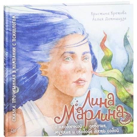Лина-Марлина. Сказка о необычной девочке, музыке и свободе быть собой. Кристина Кретова, Аглая Датешидзе