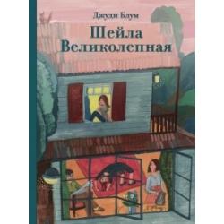 Шейла Великолепная. Книга 2. Джуди Блум