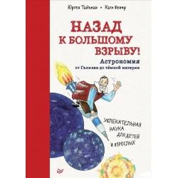 Назад к Большому взрыву! Астрономия от Галилея до тёмной материи. Юрген Тайхман, Катя Венер