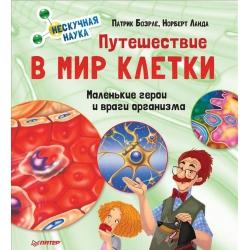 Путешествие в мир клетки. Маленькие герои и враги организма. Патрик Боэрле, Норберт Ланда