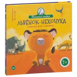 Львёнок-нехочуха. Сказка для детей с характером. Кристин Бежель
