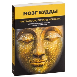 Мозг Будды. Нейропсихология счастья, любви и мудрости. Ричард Мендиус, Рик Хансон