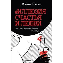 Иллюзия счастья и любви. Ирина Оганова