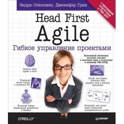 Head First Agile. Гибкое управление проектами. Дженнифер Грин, Эндрю Стиллмен