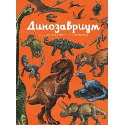 Динозавриум. Лили Маррей