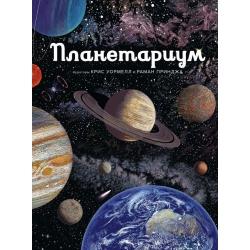 Планетариум. Раман Принджа