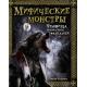Мифические монстры. Чудовища, порожденные фантазией. Стелла Колдуэлл