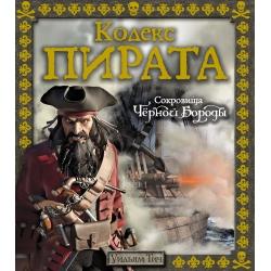 Кодекс пирата. Сокровища Чёрной Бороды. Уильям Тич
