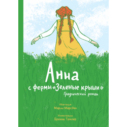 Анна с фермы «Зеленые крыши». Графический роман. Люси Мод Монтгомери