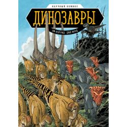 Динозавры. Научный комикс. Эм-Кей Рид, Джо Флуд