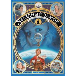 Звездный замок. 1869: Покорение космоса. Том 1. Алекс Алис