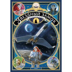 Звездный замок. 1869: Покорение космоса. Том 2. Алекс Алис