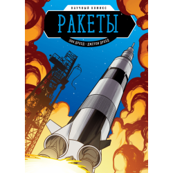 Ракеты. Научный комикс. Джерри Дрозд, Эни Дрозд