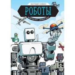 Роботы. Научный комикс. Мейргрид Скотт