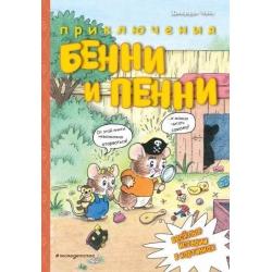 Приключения Бенни и Пенни. Джеффри Хейз