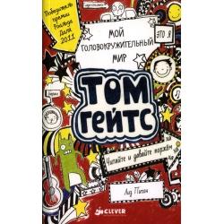 Том Гейтс: Мой головокружительный мир