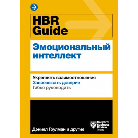 HBR Guide. Эмоциональный интеллект. Harvard Business Review