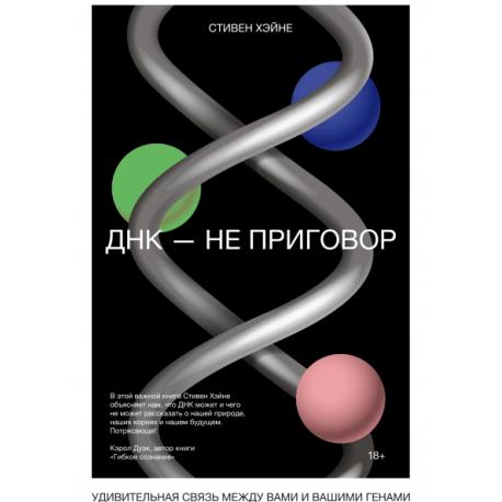 ДНК - не приговор. Удивительная связь между вами и вашими генами. Стивен Хэйне