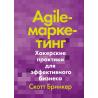 Agile-маркетинг. Хакерские практики для эффективного бизнеса. Скотт Бринкер
