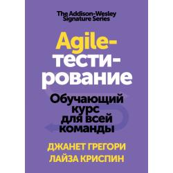 Agile-тестирование. Обучающий курс для всей команды. Джанет Грегори, Лайза Криспин