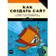 Как создать сайт. Комикс-путеводитель по HTML, CSS и WordPress. Нейт Купер