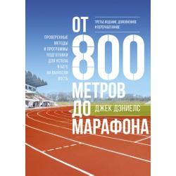 От 800 метров до марафона. Проверенные методы и программы подготовки для успеха в беге на выносливость. Джек Дэниелс