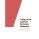 Придумай. Сделай. Сломай. Повтори. Настольная книга приёмов и инструментов дизайн-мышления. М. Томич, К. Ригли, М. Бортвик