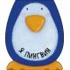 Книжки-зверушки. Я пингвин