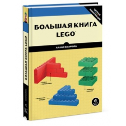 Большая книга LEGO